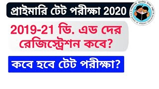 Primary tet news today | Tet exam 2020|WB primary TET news today|d.ed registration update of 2019-21