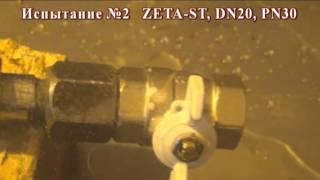 Шаровые краны ZETA(, 2013-12-26T15:56:54.000Z)