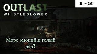 Outlast Whistleblower - 1# - Понеслась!(Outlast Whistleblower c Борном и Максимом! Начнём же делать дела в этой игре! Вы сделаете мне приятно перейдя сюда:https://w..., 2015-01-10T18:36:25.000Z)