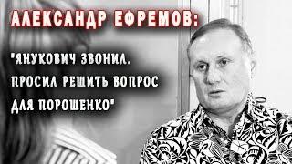 Что  готов  Ефремов отдать ради выхода на свободу и зачем Янукович переодевался в священника