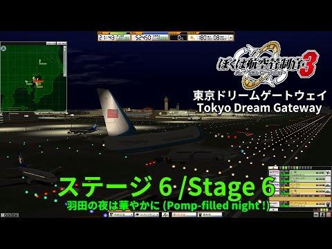 ぼくは航空管制官3 東京ドリームゲートウェイ Stage 6