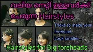 Hairstyles for broad/big foreheads||Trick to make your forehead||Big forehead hairstyles||Malayalam