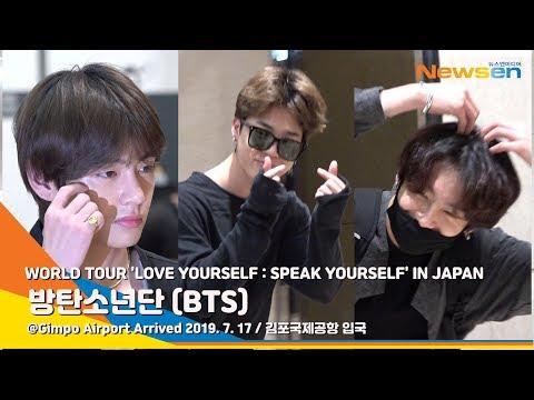 방탄소년단(BTS), 잠 못 들게 하는 비주얼 (공항패션)[NewsenTV]