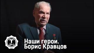 Наши Герои. Борис Кравцов