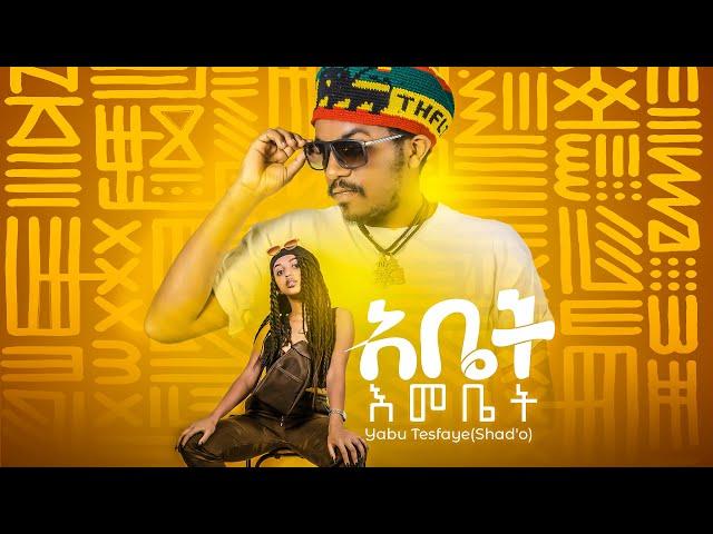 Yabu Tesfaye (Abet Emebet) ያቡ ተስፋዬ (አቤት እመቤት) New Ethiopian Music 2021(Official Video)
