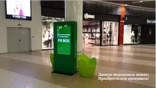 Рекламные видеопанели PR BOX / продажа, аренда(, 2015-09-03T11:07:01.000Z)