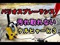 ケルヒャーk3 高圧洗浄機 『バリオスプレーランス使い方』サイレントベランダKARCHER…
