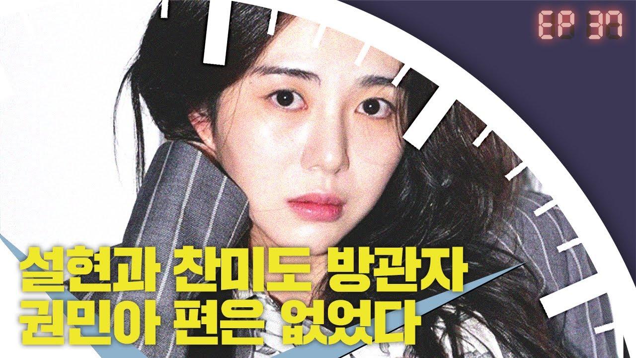 [이쓔시개] 'AOA 지민 괴롭힘' 폭로한 권민아, FNC와 AOA 멤버 모두 방관자였다