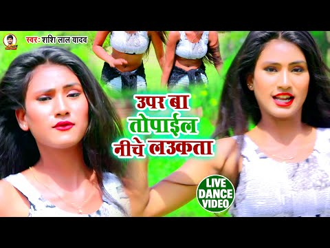 #Live_Dance - उपर बा तोपाईल नीचे लउकता - Shashi Lal Yadav - NEW Bhojpuri Live Dance 2021