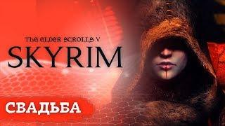 ⏩ [#37] The Elder Scrolls V: Skyrim - Свадьба