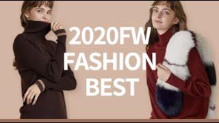 2020 FW 아자몰 패션 BEST!!