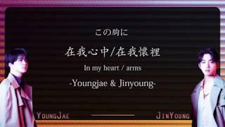 [日本語/中字/Eng] GOT7 Jinyoung u0026 Youngjae - In my heart
