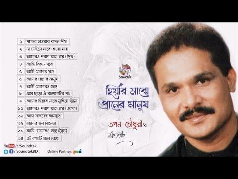 Tapan Chowdhury - Hiyar Majhe Prener Manush - Rabindra Sangeet