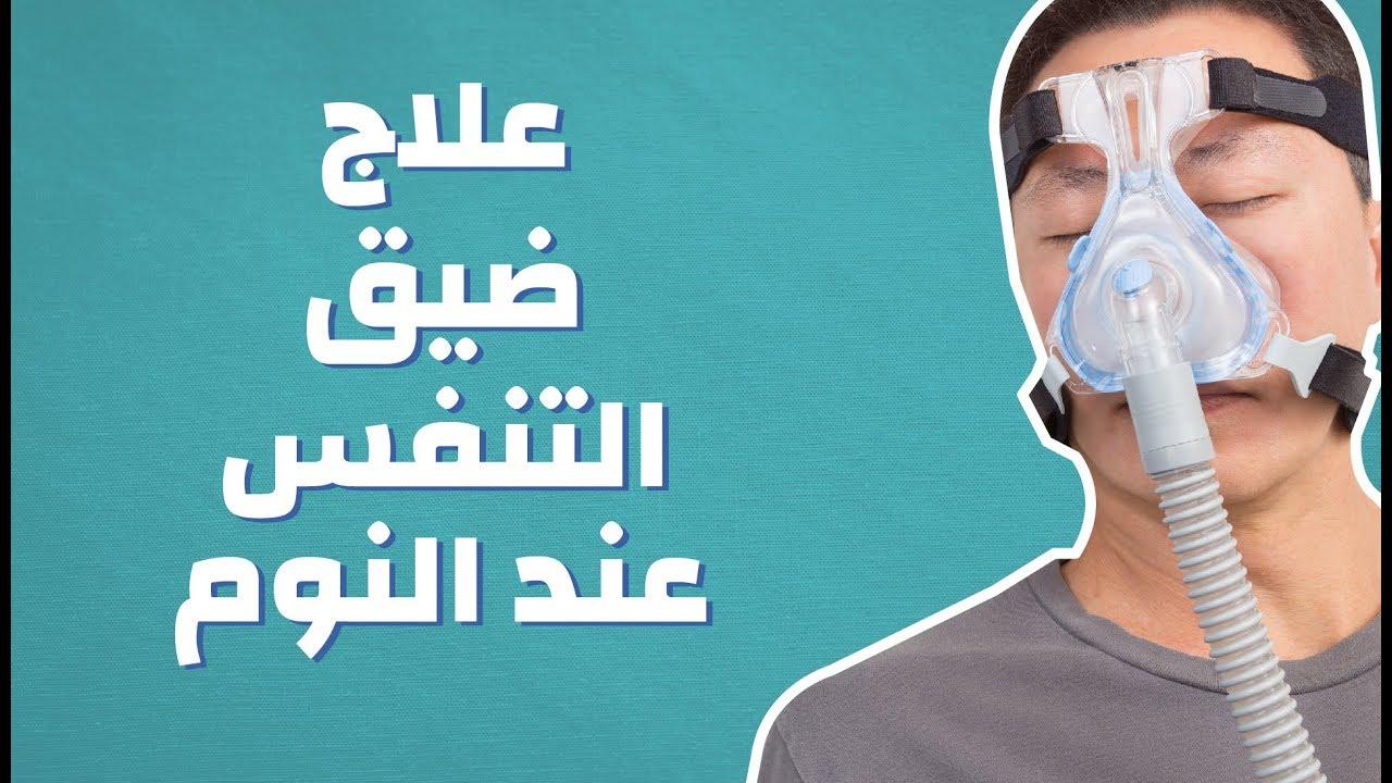 علاج ضيق التنفس عند النوم #موضوع