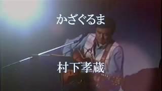 村下孝蔵 - かざぐるま