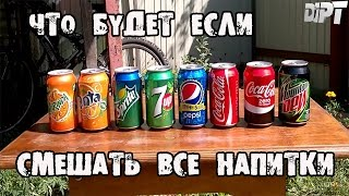 Что будет если смешать Pepsi,Sprite,Fanta,Coca-Cola,7up,Mountain Dew?│Эксперименты