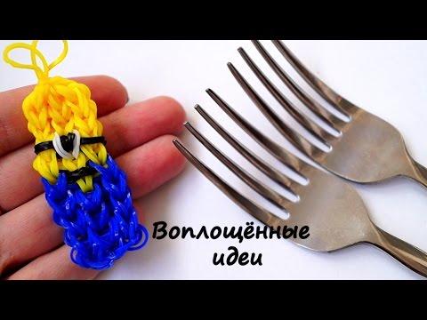 Миньон на ВИЛКАХ из резинок без СТАНКА/Minion/loom bands on forks/Гадкий Я/Браслет/Bracelet