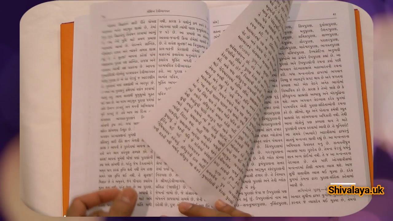 In shiv pdf book mahapuran gujarati