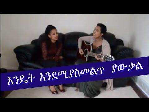 Aster abebe & Mheret w/g worship / እንዴት እንደሚያስመልጥ ያውቃል እግዚያብሄር thumbnail