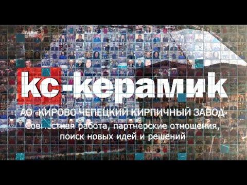 КС-Керамик: МЫ-КОМАНДА!