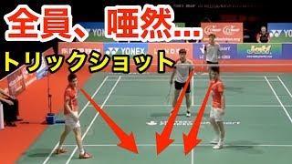 【驚愕】選手が唖然…!?世界のスーパープレイ(トリックショット)【バドミントン(badminton)】 thumbnail