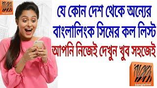 যে কোন দেশ থেকে অন্যের বাংলালিংক সিমের কল লিস্ট আপনি নিজেই দেখুন খুব সহজেই  Banglalink SIM call list