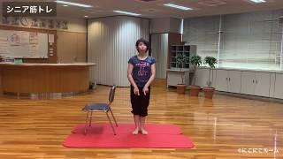 シニア筋トレ②:お家で簡単にできるトレーニング(お尻)/健康運動指導士  田代 愛