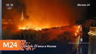 Смотреть видео Самые крупные пожары в истории Москвы - Москва 24 онлайн