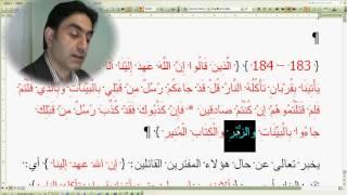 Al-i İmran suresi 183--184 (Doç. Dr. Halis AYDEMİR)