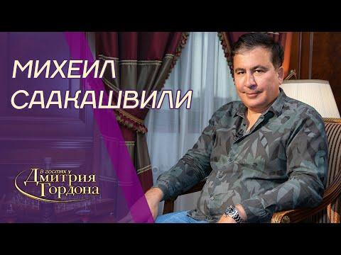 Саакашвили. Сталин, труп