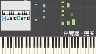 """林宥嘉 Yoga Lin - 兜圈 - 偶像劇 """"必娶女人"""" 片尾曲 - Piano Tutorial 鋼琴教學 [HQ] Synthesia"""