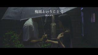 梅雨ということで – 灰かぶり 【Official Video】