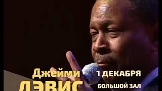 1 декабря 2017 Джейми ДЭВИС (вокал, США) Центральный Дом кино
