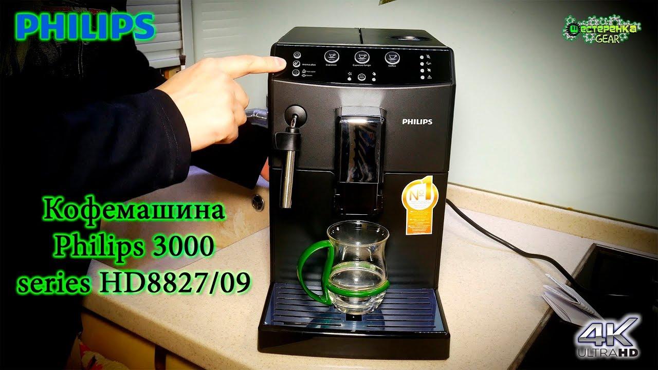 Купить. Заказ в 1 клик. Сравнить. Кофемашина philips ep3559 zoom_in. Aquaclean фильтрует воду, обеспечивая насыщенный аромат кофе,