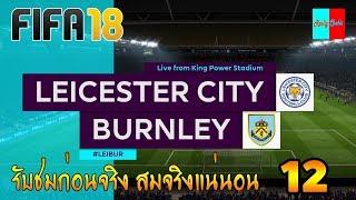 บรรยายอังกฤษ P12 เลสเตอร์ ซิตี้ vs เบิร์นลี่ย์ (Premier League) 22.00 น