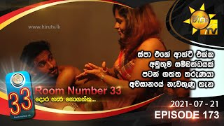 Room Number 33 | Episode 173 | 2021- 07- 21 Thumbnail