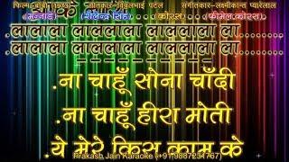 Na Chahu Sona Chandi Na Chahu Heera (+Chorus) Demo Karaoke Stanza-2 हिंदी Lyrics By Prakash Jain
