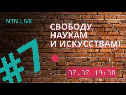 NTN.Live #7. СВОБОДУ НАУКАМ И ИСКУССТВАМ