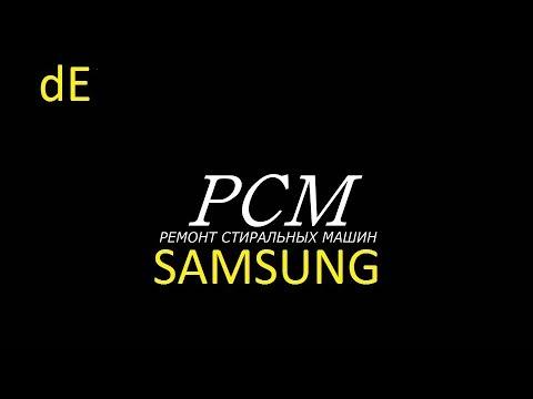 Samsung, ошибка DE,
