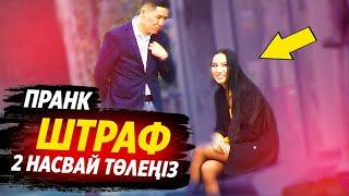 ПРАНК - ДЕПУТАТ КӨШЕДЕ ШТРАФ САЛДЫ