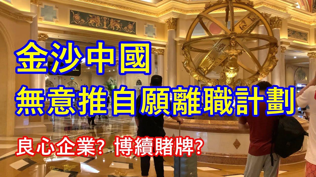 金沙中國無意推自願離職計劃!良心企業? 博續賭牌?