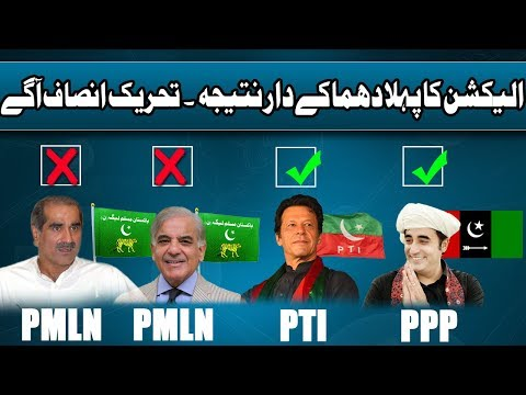 First Unofficial Results - Pakistan General Election 2018 | 25 July 2018 | Dunya News