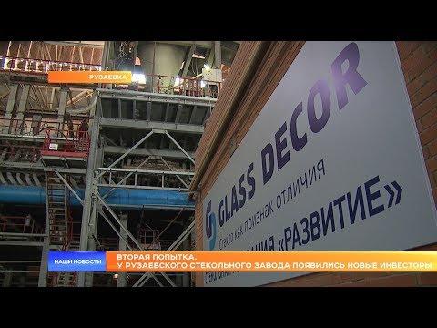 Вторая попытка. У рузаевского стекольного завода появились новые инвесторы