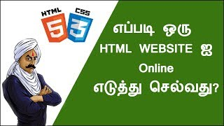 How to Upload HTML Website on Live Server [Tamil]
