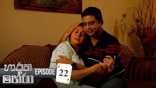 Haratha Hera | Episode 22 - (2019-09-29) | ITN Thumbnail