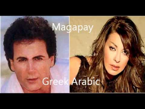 Magapay Greek/Arabic with Angela Dimitriou & Ghassan Saliba