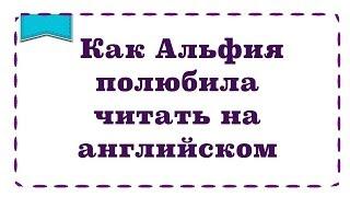Чтение на английском. как Альфия полюбила читать на английском(, 2014-07-07T19:31:07.000Z)