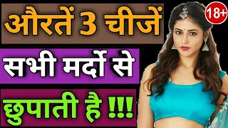 औरतें यह 3 चीजें मर्दो से छुपाती है, लङके जरूर देखे - Chanakya Neeti Video In Hindi 2019