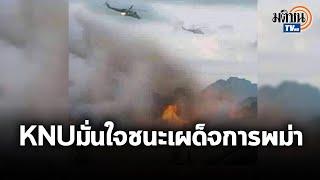 ทหารกะเหรี่ยงสู้รบกับทหารพม่าอย่างหนักที่ฐานด๊ากวิน KNUมั่นใจชนะเผด็จการพม่า : Matichon TV
