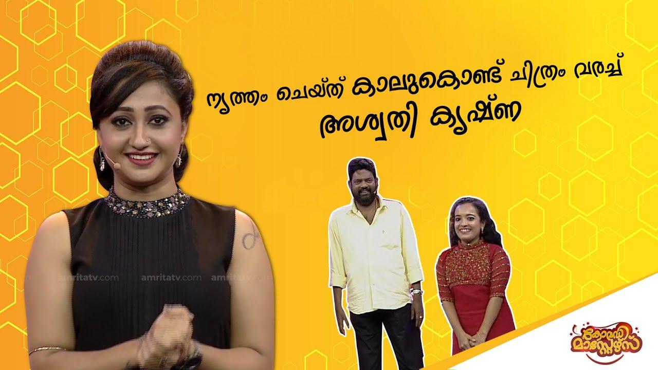 Download Comedy Masters | Episode -179 | കോമഡി മാസ്റ്റേഴ്സ് |  Amrita TV